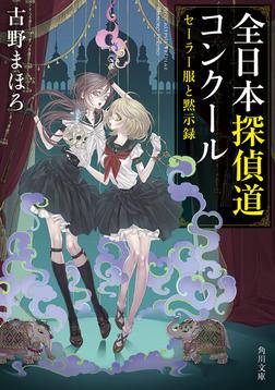 全日本探偵道コンクール セーラー服と黙示録-電子書籍