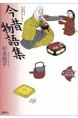 今昔物語集-電子書籍