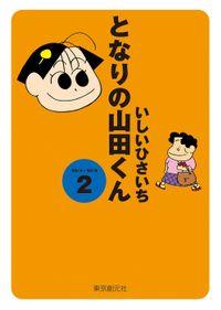 となりの山田くん(2)