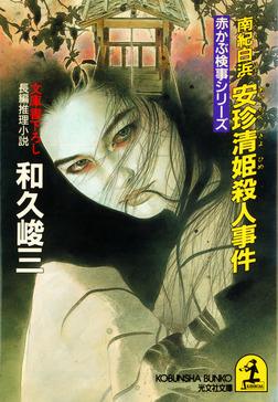 南紀白浜 安珍清姫(あんちんきよひめ)殺人事件-電子書籍