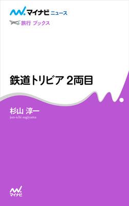 鉄道トリビア 2両目-電子書籍