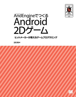 AndEngineでつくるAndroid 2Dゲーム-電子書籍