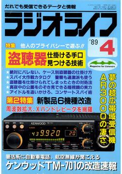 ラジオライフ 1989年 4月号-電子書籍