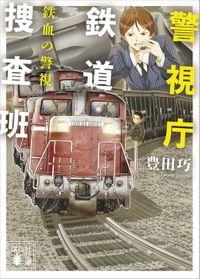 警視庁鉄道捜査班(講談社文庫)