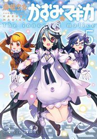 魔法少女かずみ☆マギカ ~The innocent malice~ 5巻
