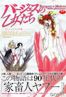 バージェスの乙女たちディノミスクスの章-電子書籍