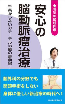 安心の脳動脈瘤治療 ―手術をしないカテーテル治療の最前線― (希望の最新医療シリーズ)-電子書籍