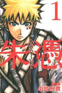 【20%OFF】AKATSUKI-朱憑-【全9巻セット】