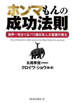 ホンマもんの成功法則(KKロングセラーズ)-電子書籍