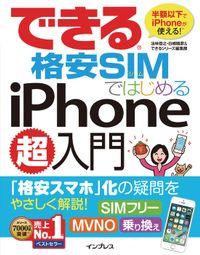 できる格安SIMではじめるiPhone超入門