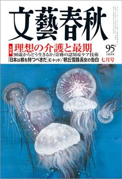 文藝春秋2018年7月号-電子書籍