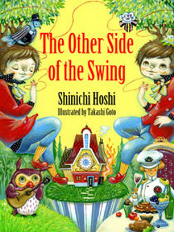 The Other Side of the Swing(ブランコのむこうで 英語版絵本)-電子書籍