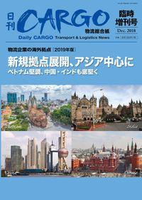 日刊CARGO臨時増刊号「物流企業の海外拠点」【2019年版】