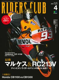 RIDERS CLUB No.492 2015年4月号