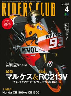 RIDERS CLUB No.492 2015年4月号-電子書籍