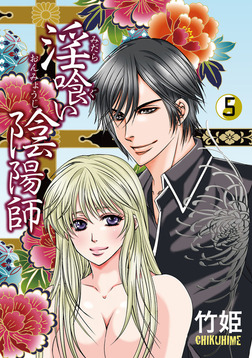 淫喰い陰陽師 5巻-電子書籍