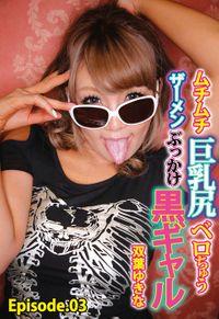 ムチムチ巨乳尻ベロちゅうザーメンぶっかけ黒ギャル 双葉ゆきな Episode.03