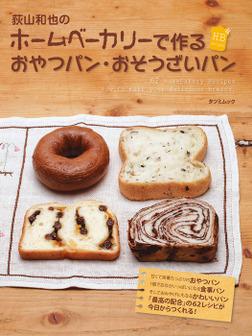 荻山和也のホームベーカリーで作るおやつパン・おそうざいパン-電子書籍