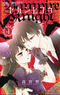 ヤカンヒコウ~Vampire Knight~(1)【期間限定 無料お試し版】