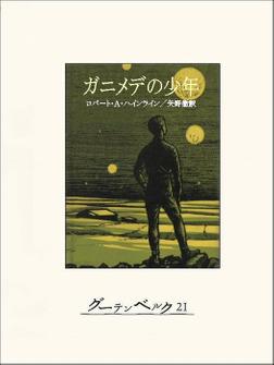 ガニメデの少年-電子書籍