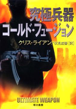 究極兵器コールド・フュージョン-電子書籍