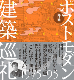 ポストモダン建築巡礼 1975-95 第2版-電子書籍