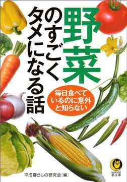 野菜のすごくタメになる話-電子書籍