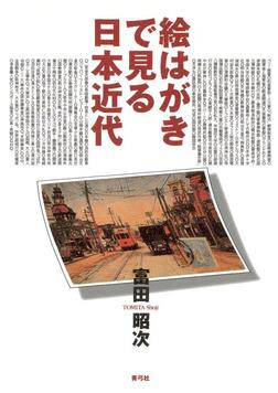 絵はがきで見る日本近代-電子書籍