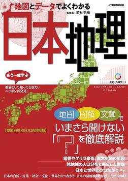 地図とデータでよくわかる日本地理-電子書籍