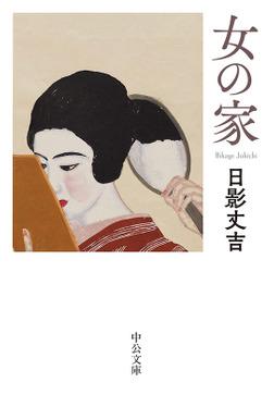女の家-電子書籍