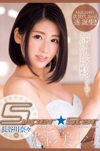 SUPER☆STAR / 長谷川奈々