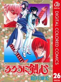 るろうに剣心―明治剣客浪漫譚― カラー版 26