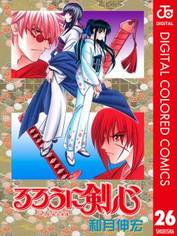 るろうに剣心―明治剣客浪漫譚― カラー版 26-電子書籍