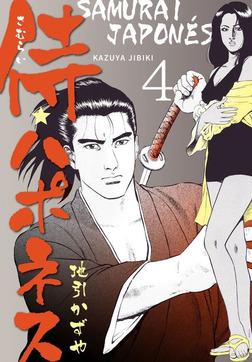 侍★ハポネス 4-電子書籍