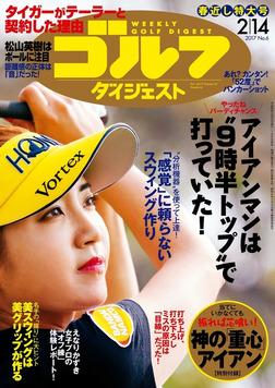 週刊ゴルフダイジェスト 2017/2/14号-電子書籍