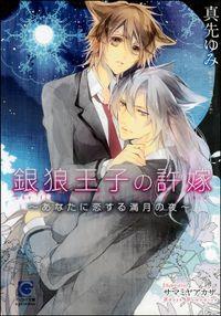 銀狼王子の許嫁~あなたに恋する満月の夜~【イラスト入り】