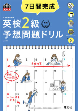 7日間完成 英検2級 予想問題ドリル 5訂版(音声DL付)-電子書籍