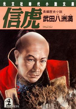 信虎-電子書籍