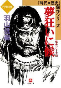 夢狂いに候 信長シリーズ2 (小学館文庫)