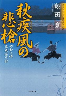 やわら侍・竜巻誠十郎 秋疾風の悲槍(小学館文庫)-電子書籍