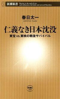 仁義なき日本沈没―東宝vs.東映の戦後サバイバル―