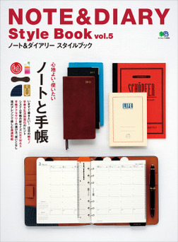 NOTE&DIARY Style Book Vol.5-電子書籍