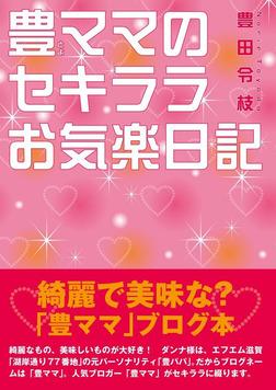 豊ママのセキララお気楽日記-電子書籍