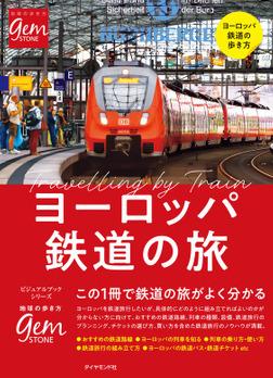 ヨーロッパ鉄道の旅 はじめてでもよく分かる-電子書籍