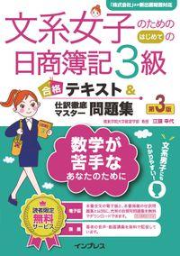 文系女子のためのはじめての日商簿記3級 合格テキスト&仕訳徹底マスター問題集 第3版