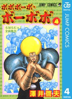 ボボボーボ・ボーボボ 4-電子書籍