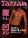 Tarzan (ターザン) 2018年5月10日号 No.740 [腹トレ×凹めし]