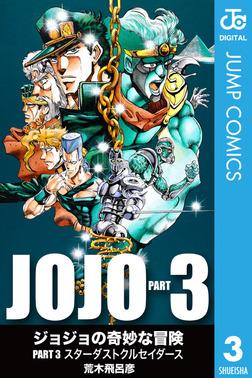 ジョジョの奇妙な冒険 第3部 モノクロ版 3-電子書籍