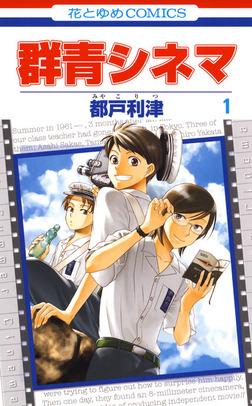 群青シネマ 1巻-電子書籍