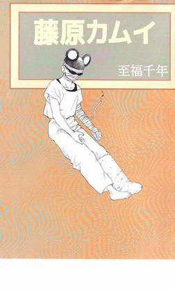 至福千年-電子書籍